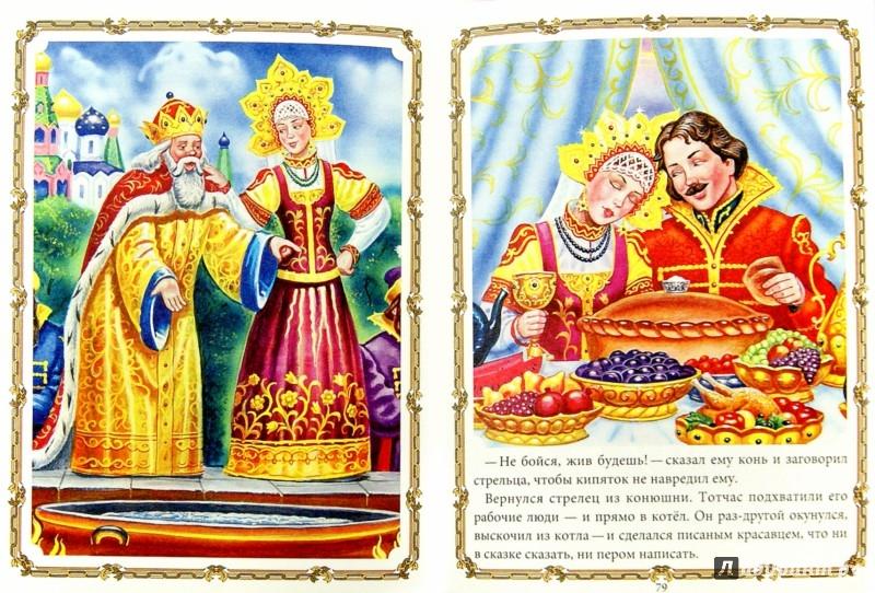 Иллюстрация 1 из 46 для Волшебные русские сказки | Лабиринт - книги. Источник: Лабиринт