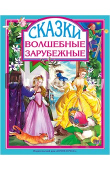 Волшебные зарубежные сказки книги проф пресс читаем малышам любимые зарубежные сказки