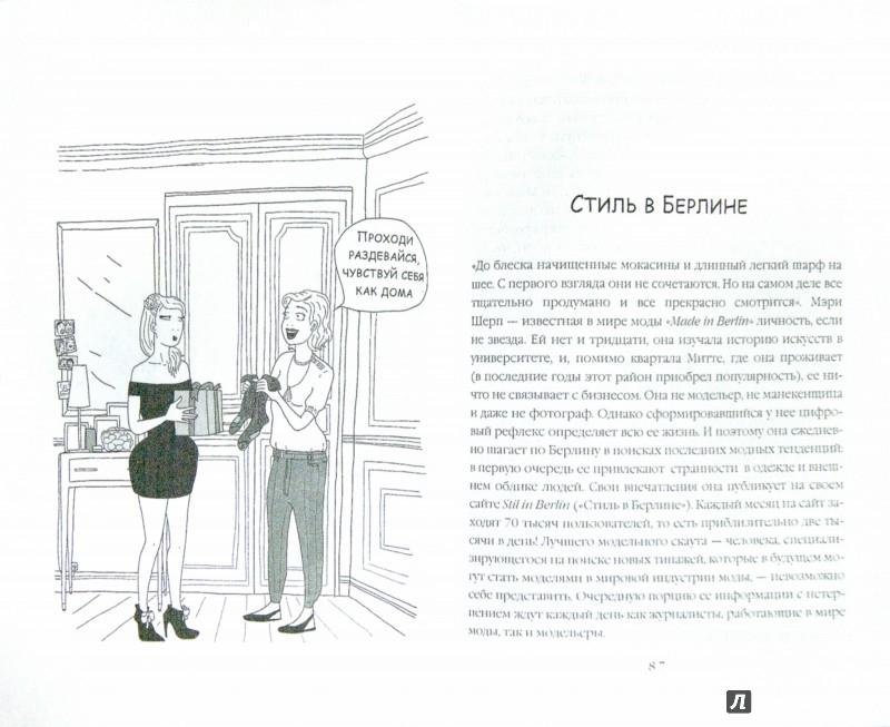 Иллюстрация 1 из 7 для Берлин глазами женщин - Элен Коль | Лабиринт - книги. Источник: Лабиринт