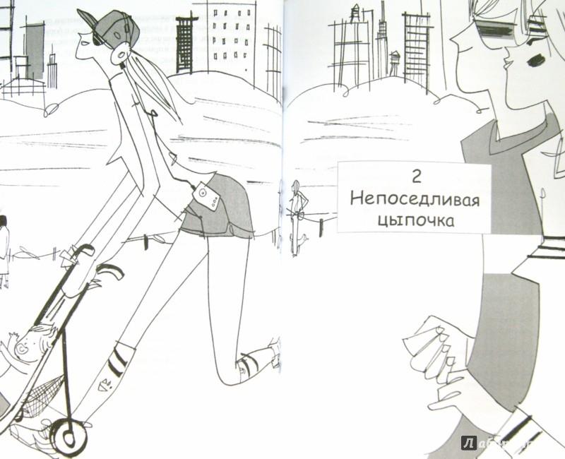 Иллюстрация 1 из 13 для Нью-Йорк глазами женщин - Демэй, Ватрен | Лабиринт - книги. Источник: Лабиринт