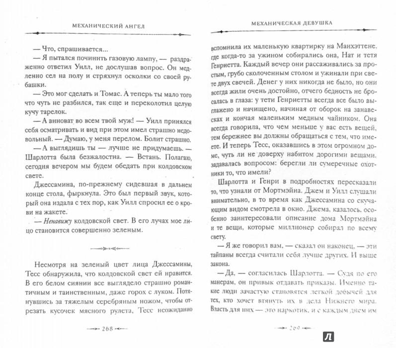 Иллюстрация 1 из 16 для Механический ангел. Книга первая - Кассандра Клэр | Лабиринт - книги. Источник: Лабиринт