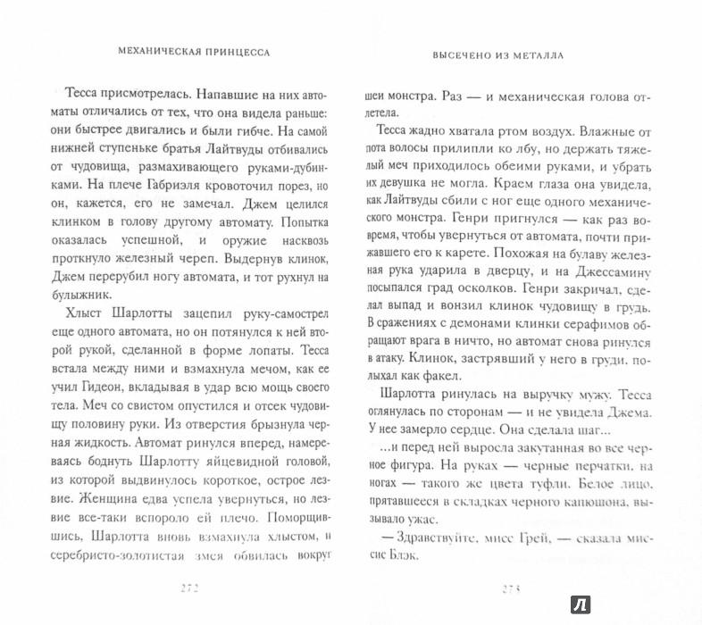 Иллюстрация 1 из 25 для Механическая принцесса. Книга третья - Кассандра Клэр | Лабиринт - книги. Источник: Лабиринт