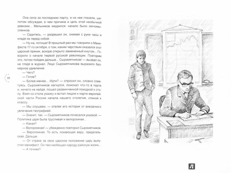 Иллюстрация 1 из 16 для Доживем до понедельника - Георгий Полонский | Лабиринт - книги. Источник: Лабиринт