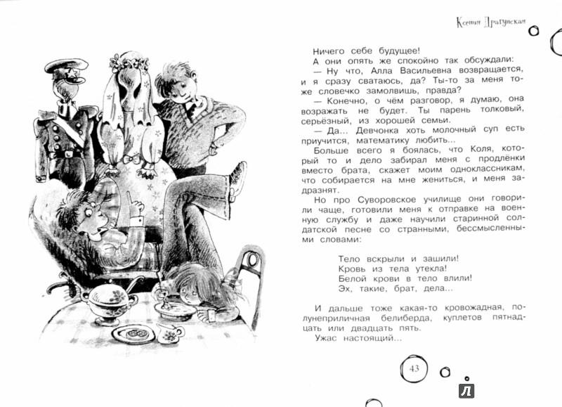 Иллюстрация 1 из 19 для Прыгучая котлета - Ксения Драгунская | Лабиринт - книги. Источник: Лабиринт
