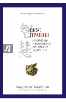 Вкус правды малявин в сост вкус правды афоризмы и изречения китайских мудрецов
