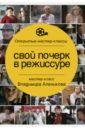 Свой почерк в режиссуре, Алеников Владимир Михайлович