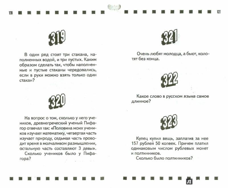 Иллюстрация 1 из 28 для 500 умных загадок на каждый день - Марк Фалкирк | Лабиринт - книги. Источник: Лабиринт