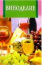 Виноделие настольная книга домашнего винодела