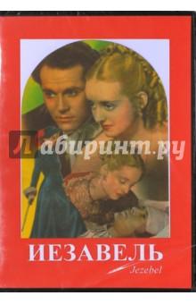 Zakazat.ru: Иезавель (DVD). Уайлер Уильям