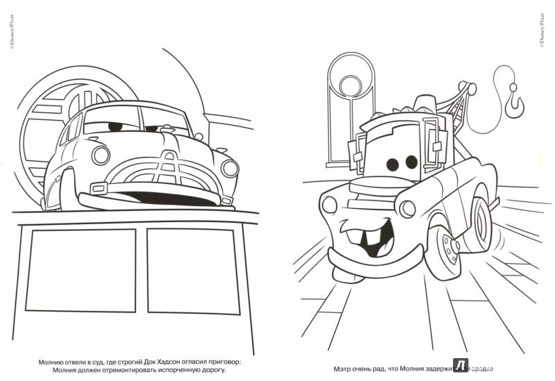 Иллюстрация 1 из 9 для Тачки. 50 раскрасок №8 | Лабиринт - книги. Источник: Лабиринт