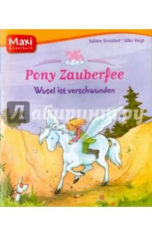 купить Pony Zauberfee. Wusel ist verschwunden недорого