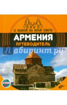 Армения. Путеводитель (+ вкладыш-раскраска) грузия путеводитель вкладыш раскраска