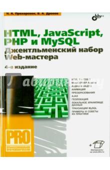 HTML, JavaScript, PHP и MySQL. Джентльменский набор Web-мастера книги питер php и mysql исчерпывающее руководство 2 е изд