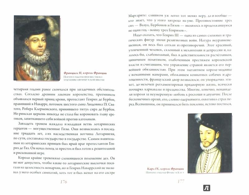 Иллюстрация 1 из 4 для Тени вокруг трона - Дмитрий Копелев | Лабиринт - книги. Источник: Лабиринт