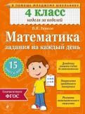 Математика. 4 класс. Задания на каждый день