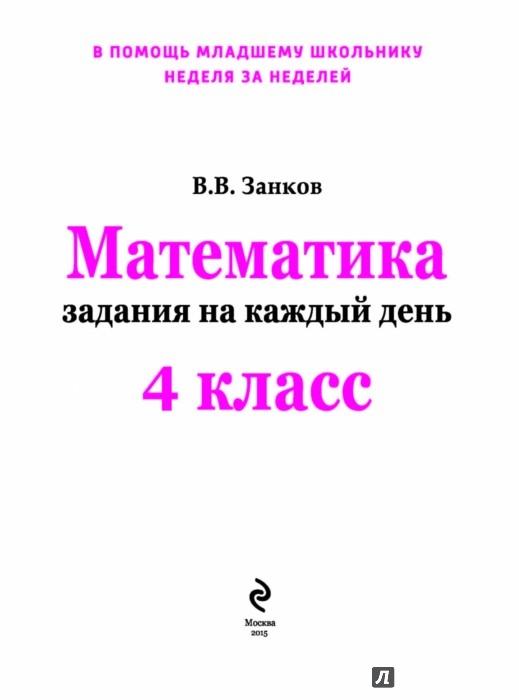 Иллюстрация 1 из 14 для Математика. 4 класс. Задания на каждый день - Владимир Занков | Лабиринт - книги. Источник: Лабиринт
