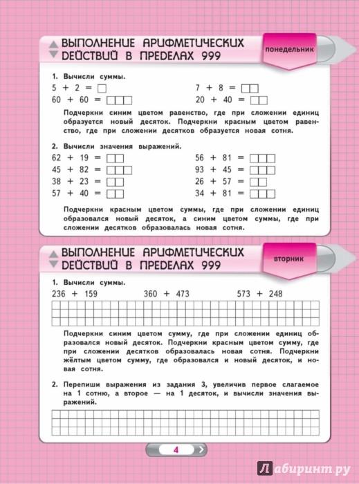 Задания по математике 4 класс занков