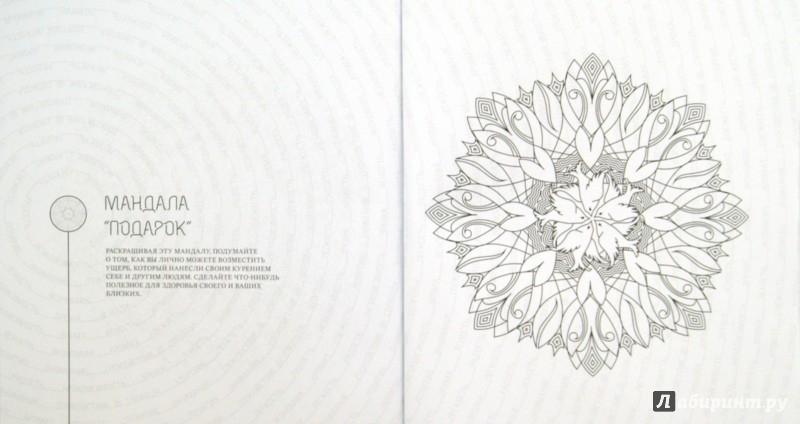 Иллюстрация 1 из 23 для Мандалы - новый способ бросить курить - Лилия Габо | Лабиринт - книги. Источник: Лабиринт