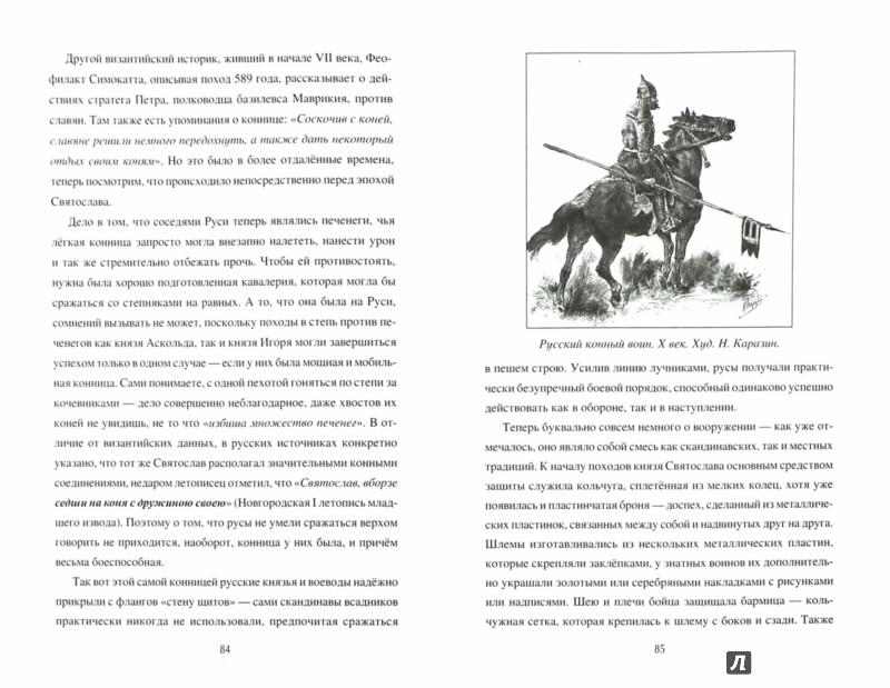 Иллюстрация 1 из 24 для Святослав, князь-ратоборец - Михаил Елисеев   Лабиринт - книги. Источник: Лабиринт