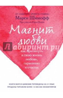 Магнит любви. Как притянуть в свою жизнь любовь.. шимофф марси клайн кэрол книга 1 про счастье