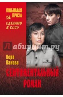 Сентиментальный роман