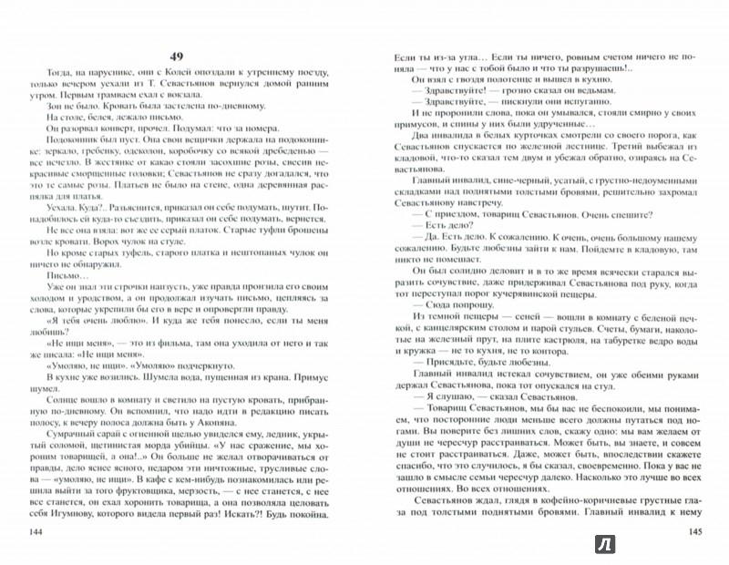 Иллюстрация 1 из 17 для Сентиментальный роман - Вера Панова | Лабиринт - книги. Источник: Лабиринт