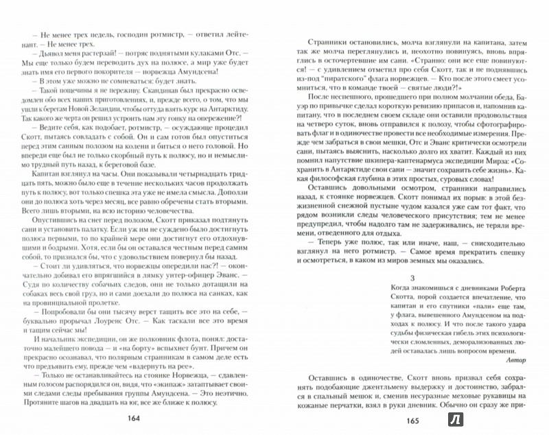 Иллюстрация 1 из 7 для Полюс капитана Скотта - Богдан Сушинский | Лабиринт - книги. Источник: Лабиринт