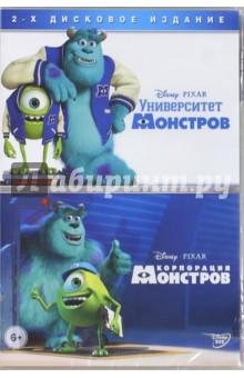 Университет монстров + Корпорация монстров (DVD)