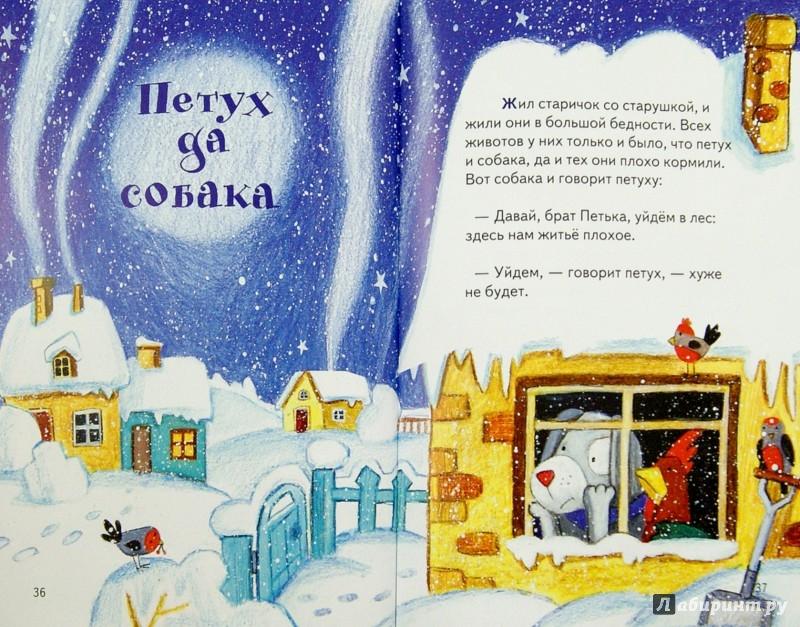 Иллюстрация 1 из 16 для Лягушка-путешественница - Ушинский, Гаршин | Лабиринт - книги. Источник: Лабиринт