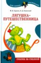Ушинский Константин Дмитриевич, Гаршин М. В. Лягушка-путешественница