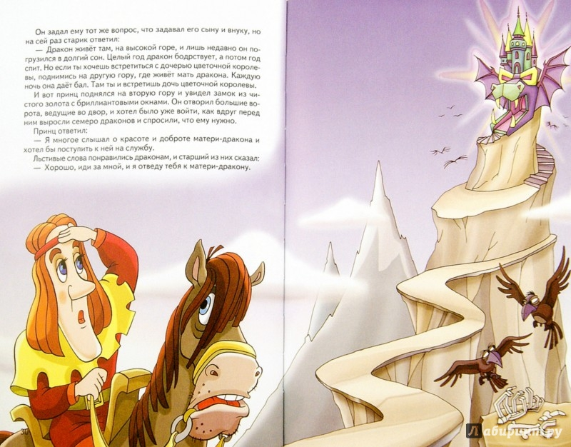 Иллюстрация 1 из 7 для Подарок морского царя | Лабиринт - книги. Источник: Лабиринт