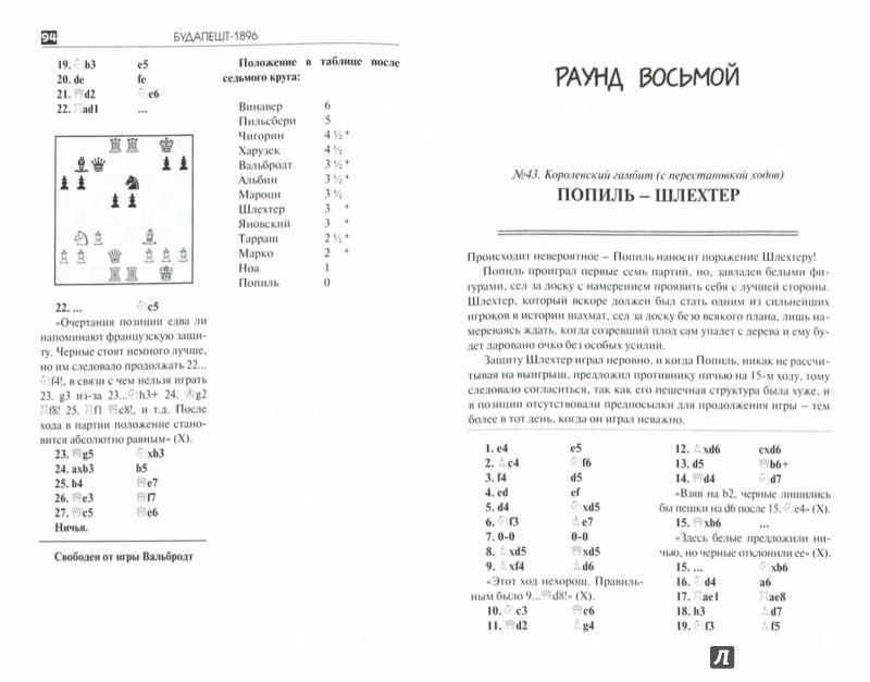 Иллюстрация 1 из 19 для Международный шахматный турнир в Будапеште 1896 г. - Геза Мароци | Лабиринт - книги. Источник: Лабиринт