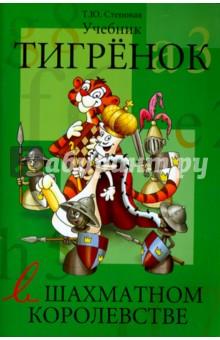 Тигрёнок в шахматном королевстве. Учебник