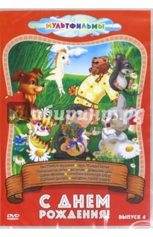 С днем рождения! Выпуск 4 (DVD) с днем рождения выпуск 2 день рождения сборник мультфильмов