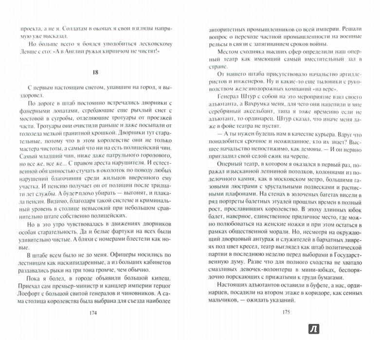 Иллюстрация 1 из 13 для Горец. Вверх по течению - Дмитрий Старицкий   Лабиринт - книги. Источник: Лабиринт