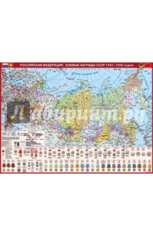 Российская Федерация. Боевые награды СССР 1941-1945 годов