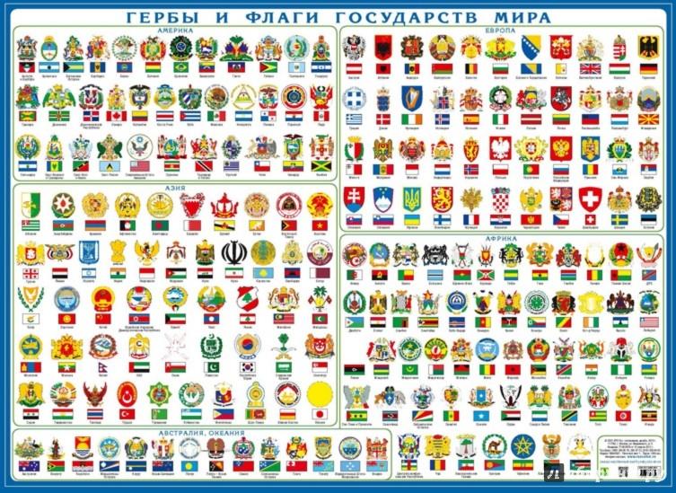 Иллюстрация 1 из 7 для Гербы и флаги государств мира. Настольное издание | Лабиринт - книги. Источник: Лабиринт