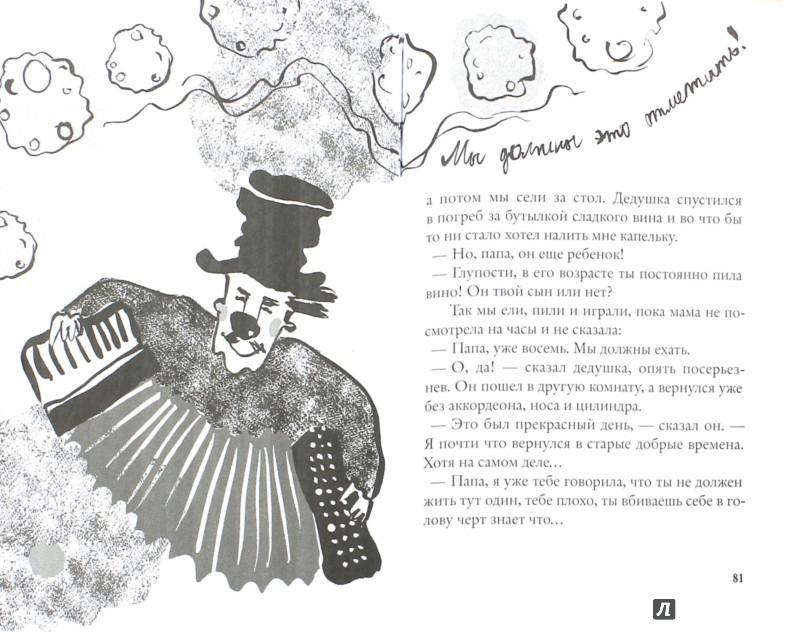 Иллюстрация 1 из 32 для Мой дедушка был вишней - Анджела Нанетти | Лабиринт - книги. Источник: Лабиринт