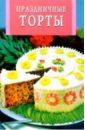 Фото - Праздничные торты торты домашнего приготовления