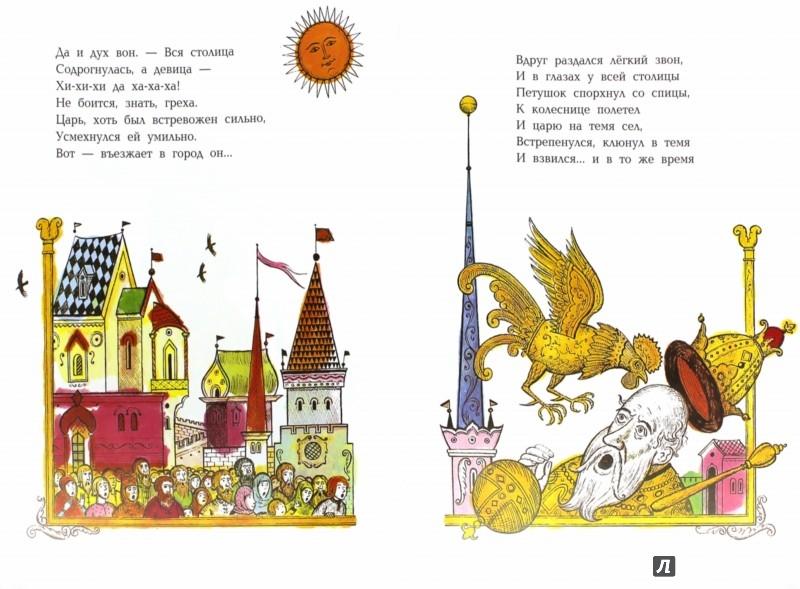 Иллюстрация 1 из 37 для Самые любимые сказки - Александр Пушкин | Лабиринт - книги. Источник: Лабиринт