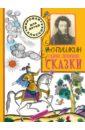 Самые любимые сказки, Пушкин Александр Сергеевич