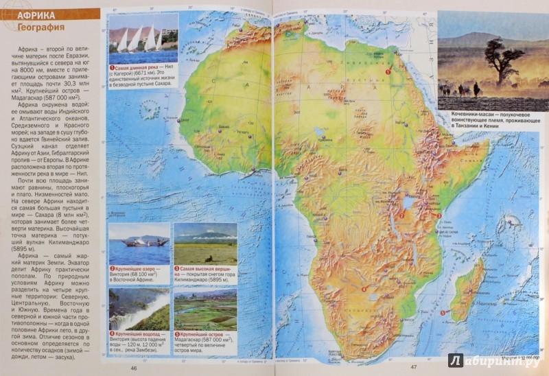 Иллюстрация 1 из 26 для Географический атлас для детей. Мир и человек - О. Старкова | Лабиринт - книги. Источник: Лабиринт