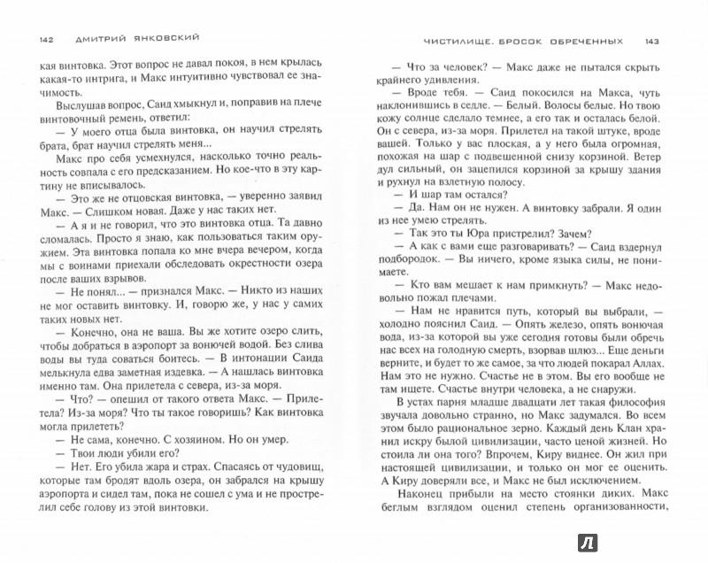 Иллюстрация 1 из 25 для Чистилище. Бросок обреченных - Дмитрий Янковский   Лабиринт - книги. Источник: Лабиринт