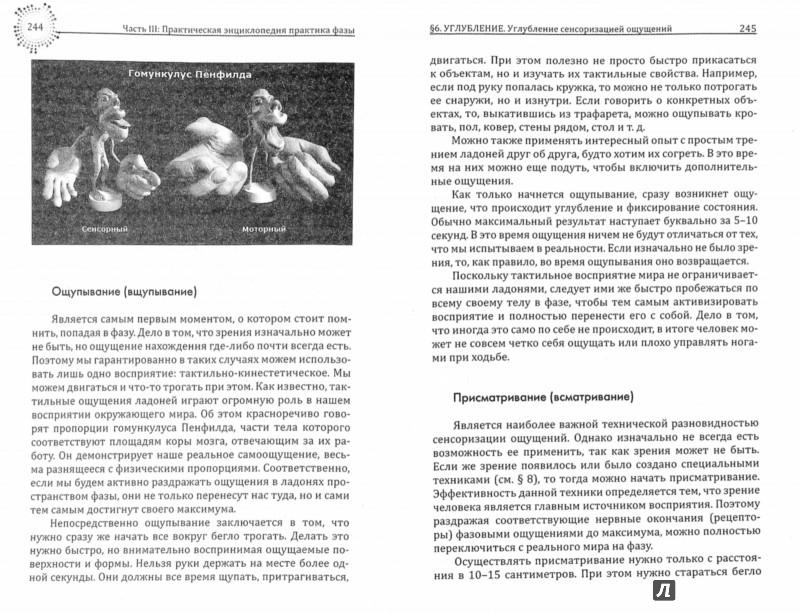 Иллюстрация 1 из 10 для Фаза. Взламывая иллюзию реальности - Михаил Радуга | Лабиринт - книги. Источник: Лабиринт