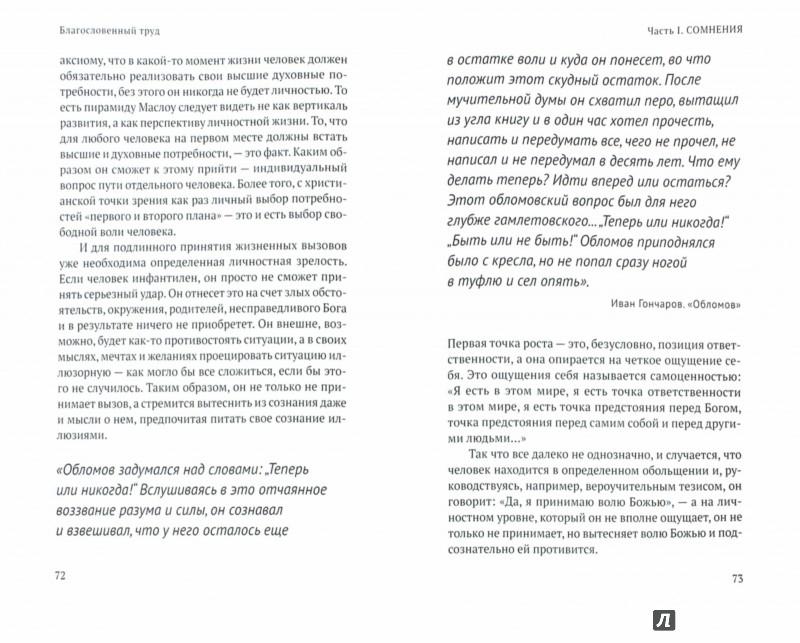 Иллюстрация 1 из 9 для Благословенный труд. Карьера, успешность и вера - Лучанинов, Протоиерей, Протоиерей | Лабиринт - книги. Источник: Лабиринт