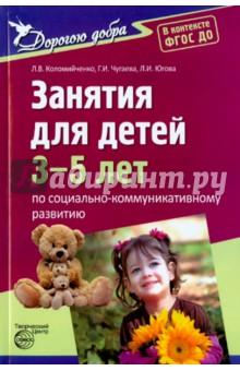 Занятия для детей 3-5 лет по социально-коммуникативному развитию. ФГОС ДО концепция и программа социально коммуникативного развития и социального воспитания дошкольников фгос