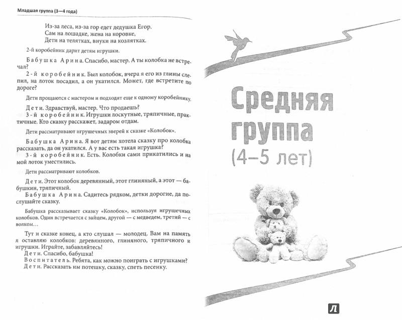 Иллюстрация 1 из 13 для Занятия для детей 3-5 лет по социально-коммуникативному развитию. ФГОС ДО - Коломийченко, Чугаева, Югова | Лабиринт - книги. Источник: Лабиринт