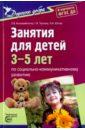 Занятия для детей 3-5 лет по социально-коммуникативному развитию. ФГОС ДО