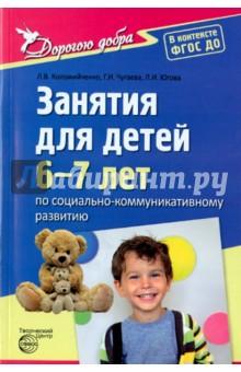Занятия для детей 6-7 лет по социально-коммуникативному развитию. ФГОС ДО