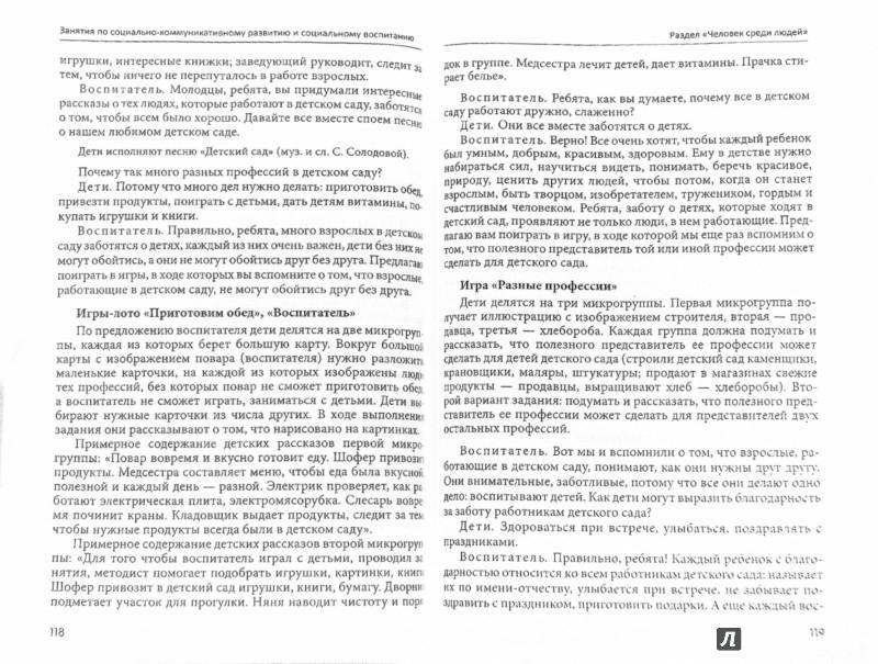 Иллюстрация 1 из 15 для Занятия для детей 6-7 лет по социально-коммуникативному развитию. ФГОС ДО - Коломийченко, Чугаева, Югова | Лабиринт - книги. Источник: Лабиринт